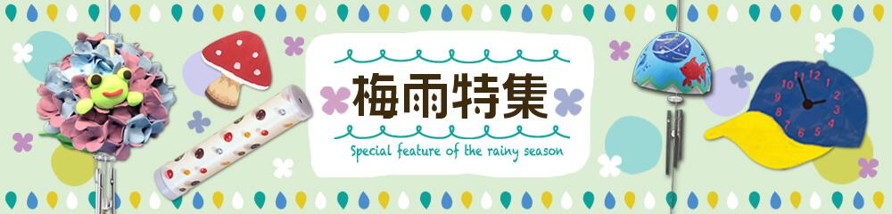 rainy season_tittle_1000_240
