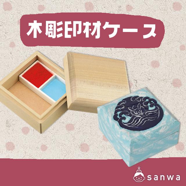 木彫印材ケース・タイトル