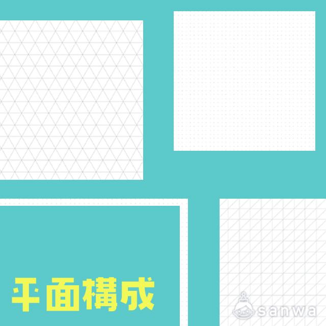 【作図用紙】平面構成 サムネイル