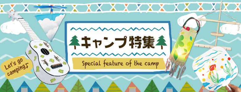 キャンプにおすすめのイベント