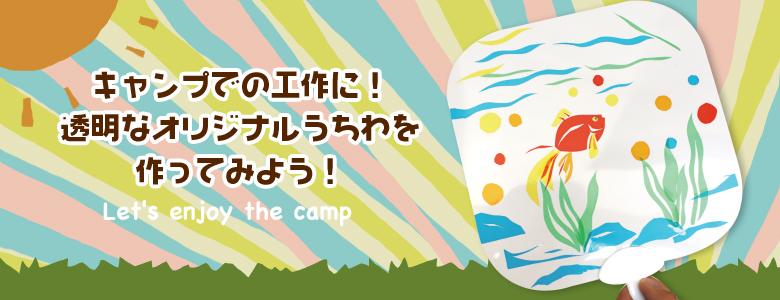 キャンプ特集・光のプレゼントB
