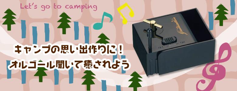 キャンプ特集・オルゴール