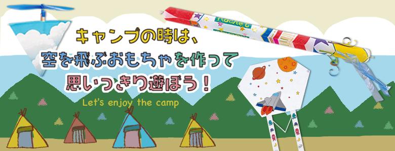 キャンプ特集・空飛ぶおもちゃ