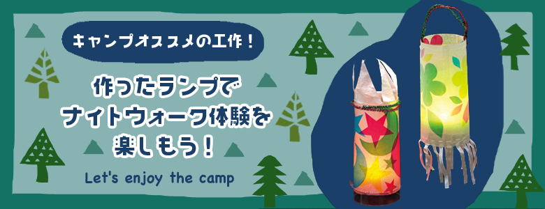 キャンプ特集ゆめいろらんぷ・タイトル