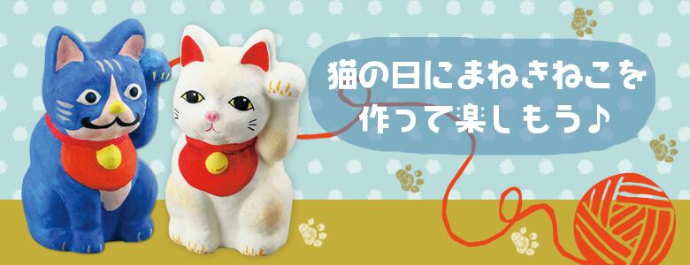 9月29日は招き猫の日!張り子に絵を描いて招き猫を作ろう