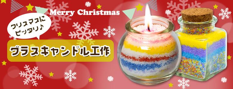 クリスマスシーズンにぴったりな、グラスキャンドルを作ってみよう!
