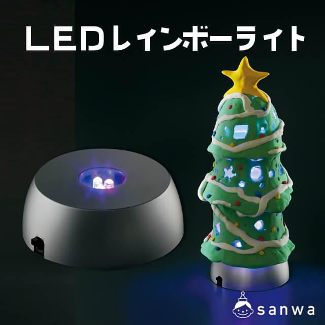 【電池式工作用LEDライト】LEDレインボーライト サムネイル