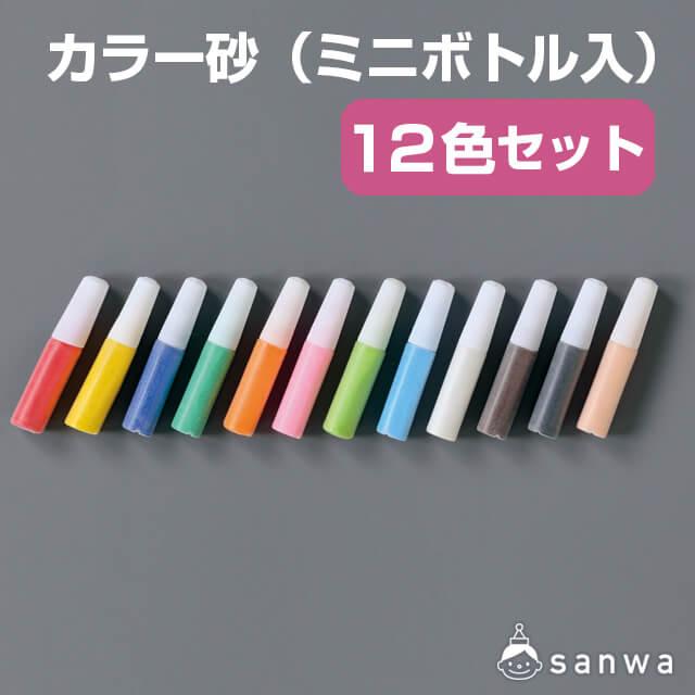 カラー砂(ミニボトル入)12色セット・タイトル