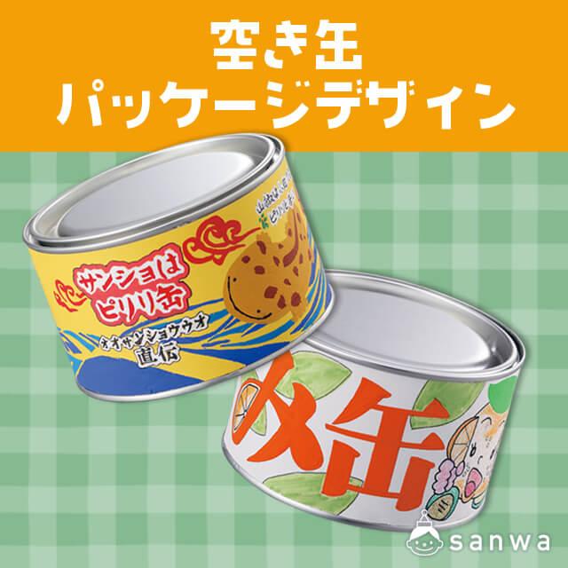 【イベント工作】空き缶パッケージデザイン【お絵かき】 サムネイル