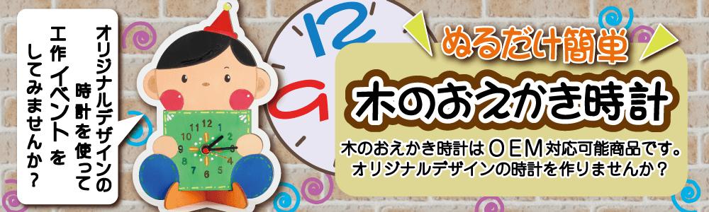 【簡単工作】木の時計OEM【ノベルティやイベント】