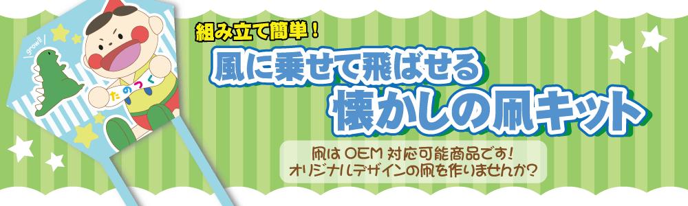 【オリジナル印刷】凧のOEM【お正月のノベルティなどに】