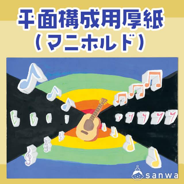 【作図用紙】平面構成用厚紙(マニホルド) サムネイル