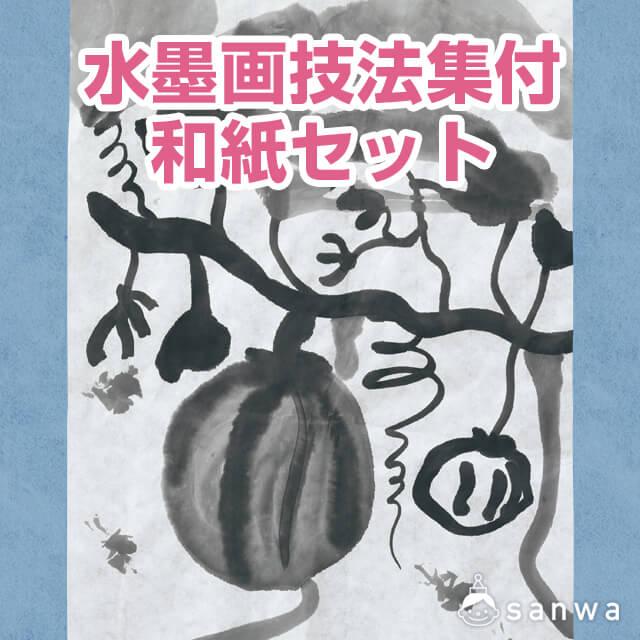 水墨画技法集付和紙セット・タイトル