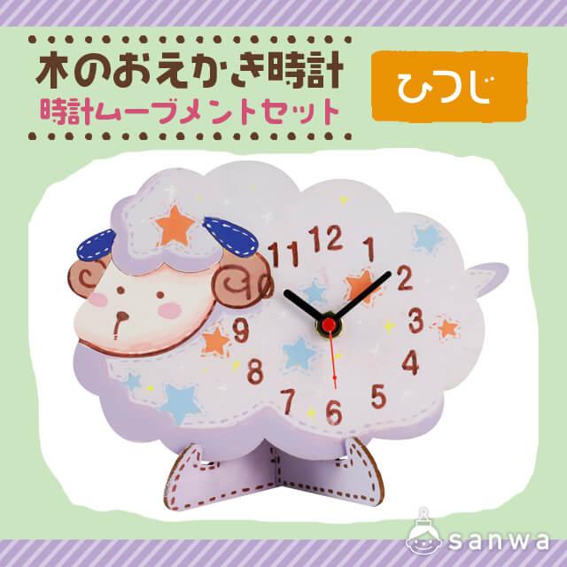 【塗るだけ】木のおえかき時計セット ひつじ【木製時計】 サムネイル