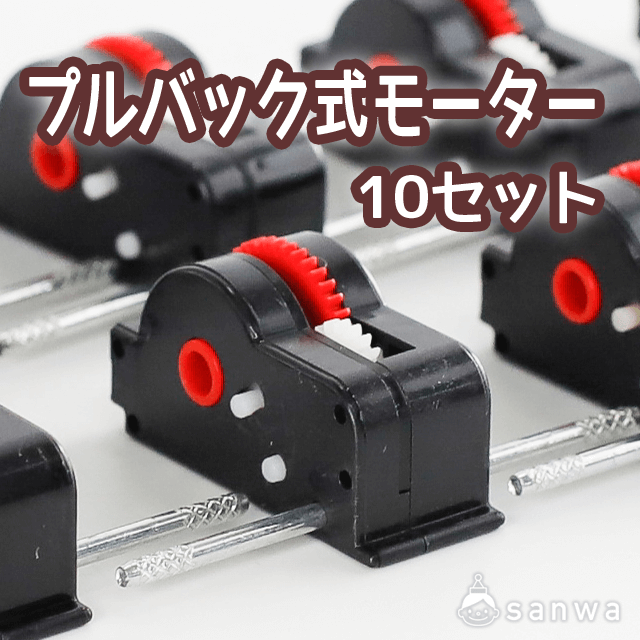 【ミニカー工作】プルバック式モーター10セット サムネイル