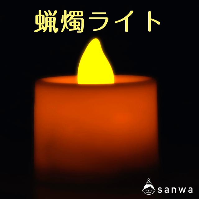 【電池式工作用LEDライト】蝋燭ライト 3種 サムネイル