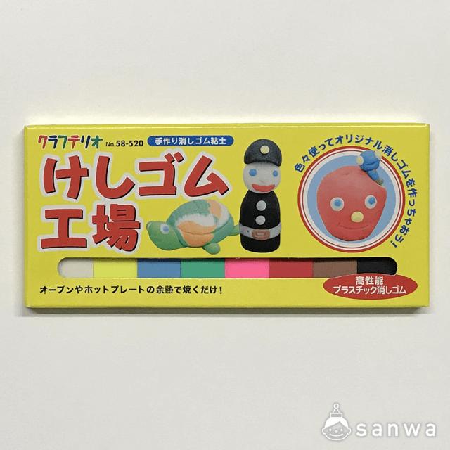 けしゴム工場|商品画像