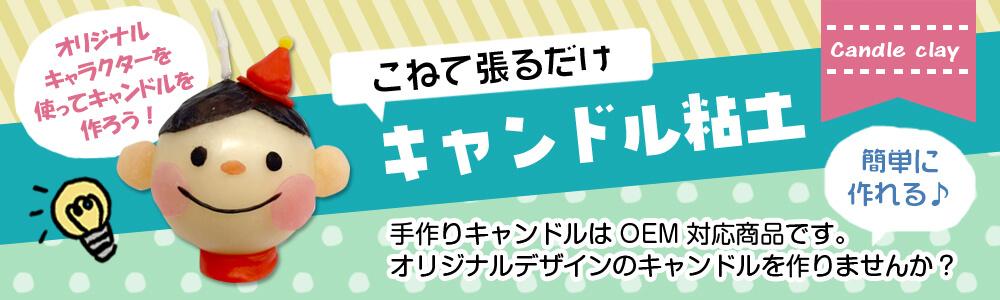 【オリジナル工作キット】キャンドル粘土OEM【ノベルティなどに】