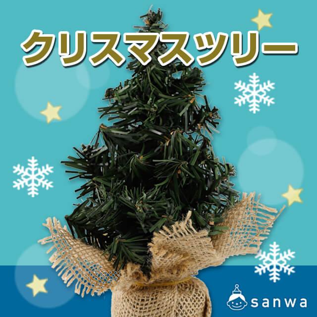 クリスマスツリー サムネイル