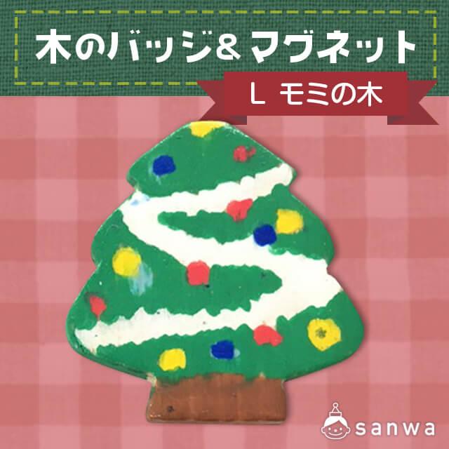 【塗るだけ簡単】木のバッジ&マグネット L モミの木【OEM対応商品】 サムネイル