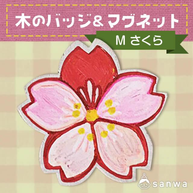 【塗るだけ簡単】木のバッジ&マグネット M さくら【OEM対応商品】 サムネイル