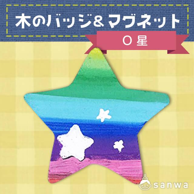 【塗るだけ簡単】木のバッジ&マグネット O 星【OEM対応商品】 サムネイル