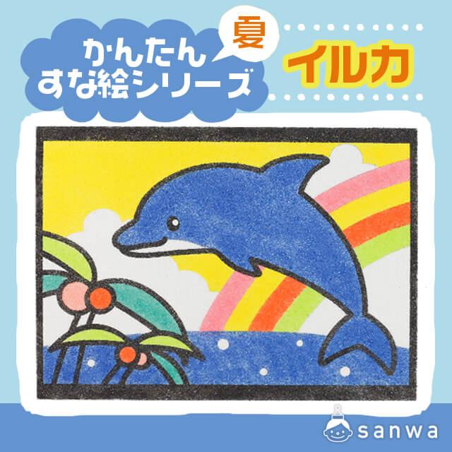 【剥がして載せる】かんたんすな絵シリーズ (夏)イルカ【簡単砂絵】