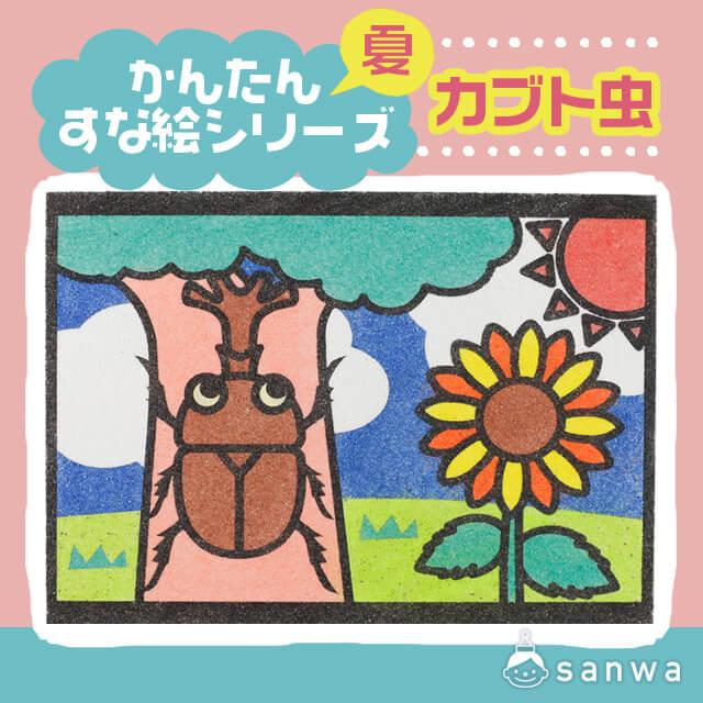 【剥がして載せる】かんたんすな絵シリーズ (夏) カブト虫【簡単砂絵】 サムネイル
