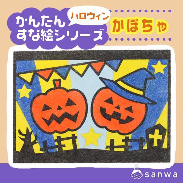 【剥がして載せる】かんたんすな絵シリーズ (ハロウィン)かぼちゃ【簡単砂絵】 サムネイル