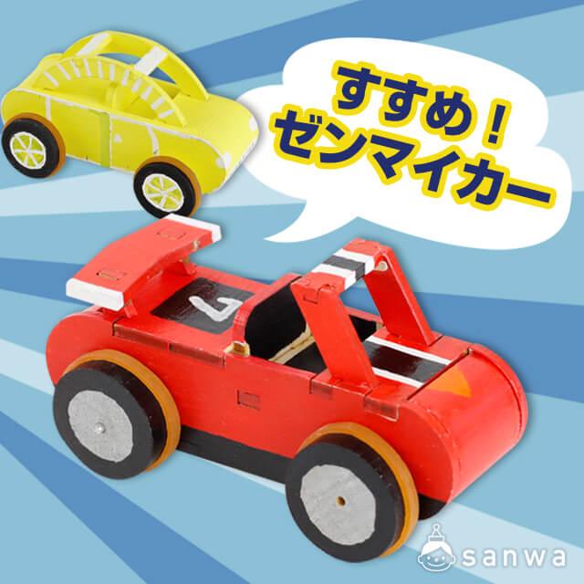 【プルバック式】すすめ!ゼンマイカー【木製工作キット】 サムネイル
