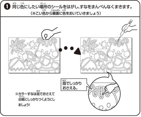 27_570_かんたんすな絵シリーズ 秋りす_裏_cc