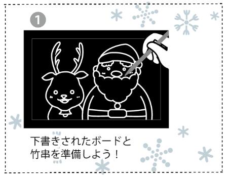 スクラッチボード クリスマス_手順1
