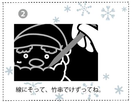 スクラッチボード クリスマス_手順2