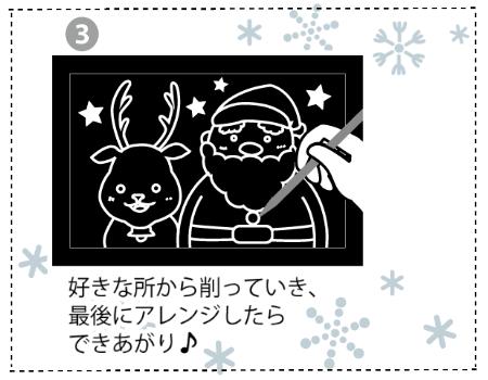 スクラッチボード クリスマス_手順3