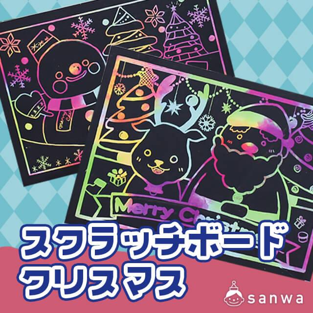 【削って楽しい!カラフル!】スクラッチボードクリスマス
