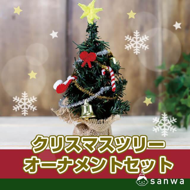 【オーナメントで飾りつけ】クリスマスツリー