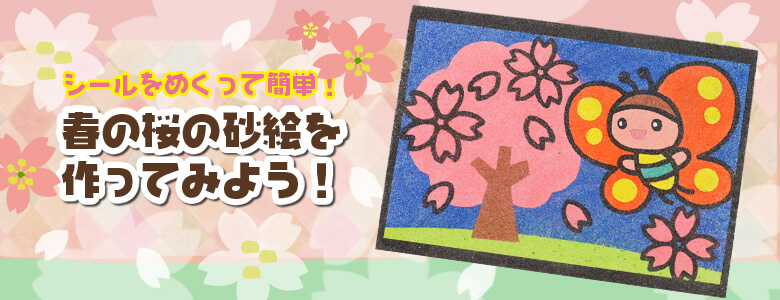 シールをめくって簡単!春の桜の砂絵を作ってみよう!