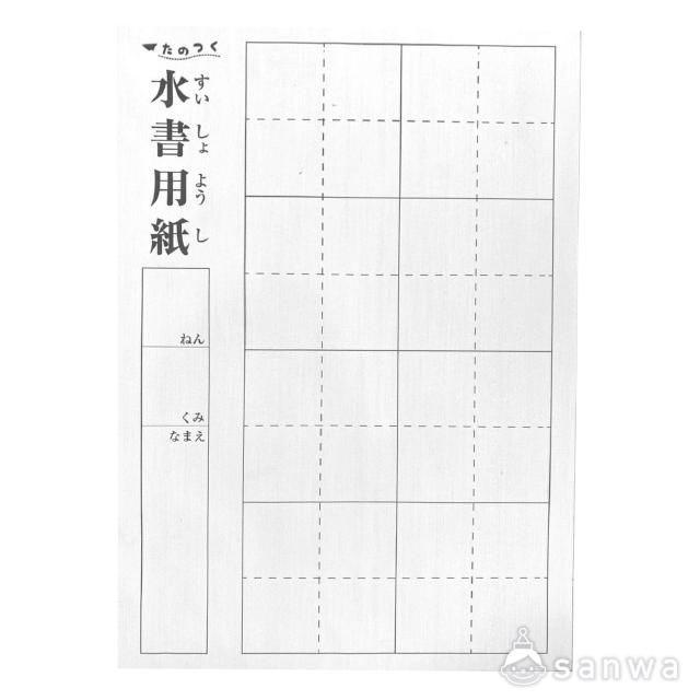 水書罫線用紙