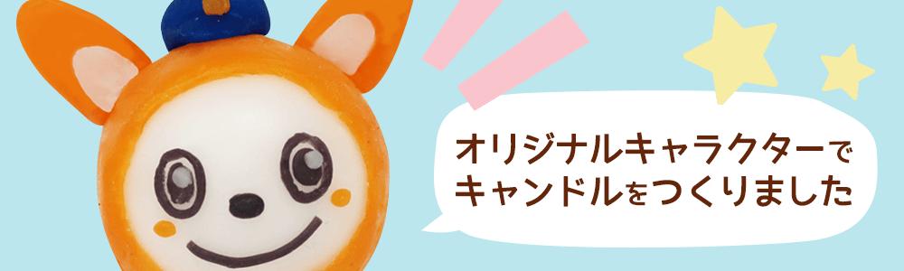 オリジナルキャラクターを使った「手作りキャンドル」 メイン画像
