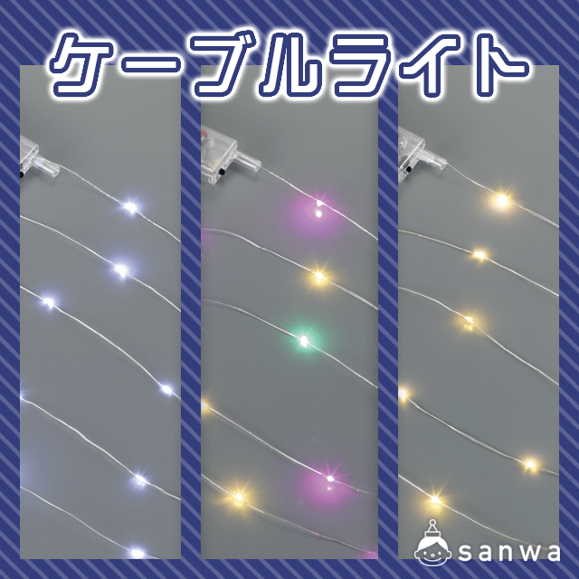 【電池式工作用ライト】ケーブルライト サムネイル