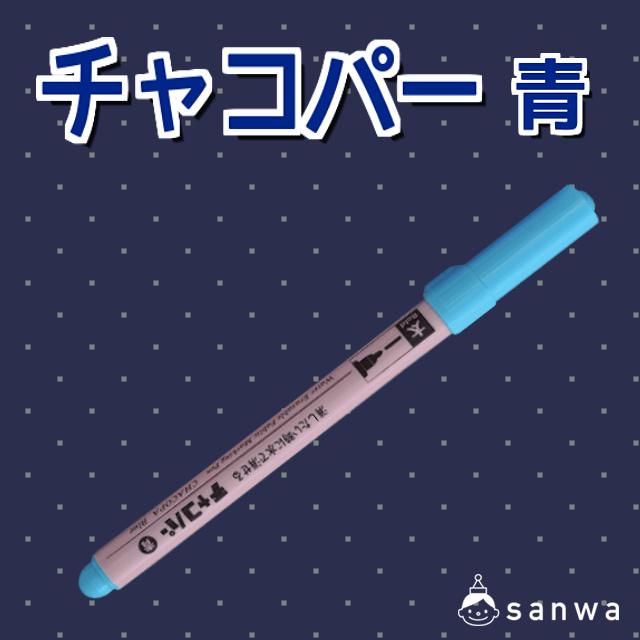 【工作用具】チャコパー 青 サムネイル