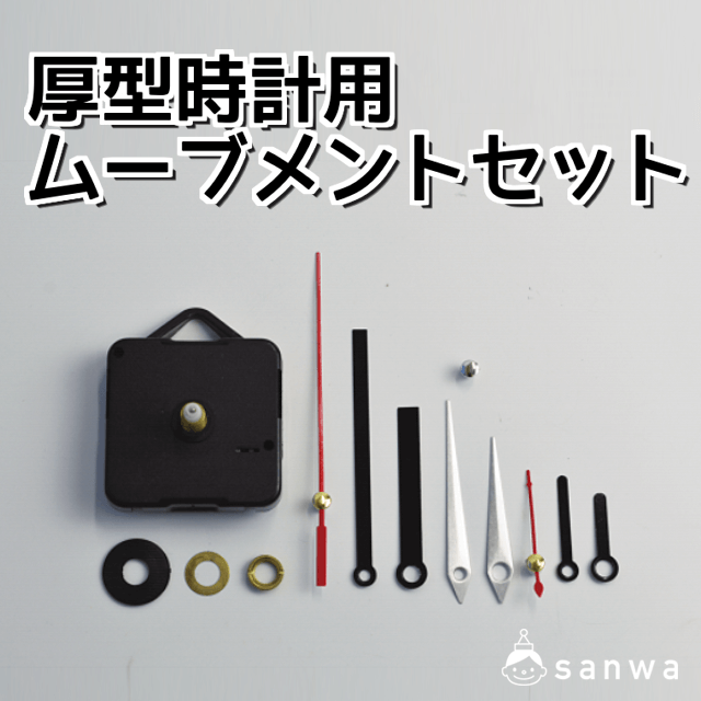厚型時計用ムーブメントセット サムネイル