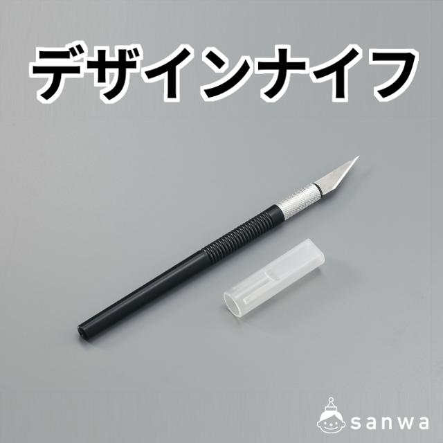 【工作用具】デザインナイフ サムネイル