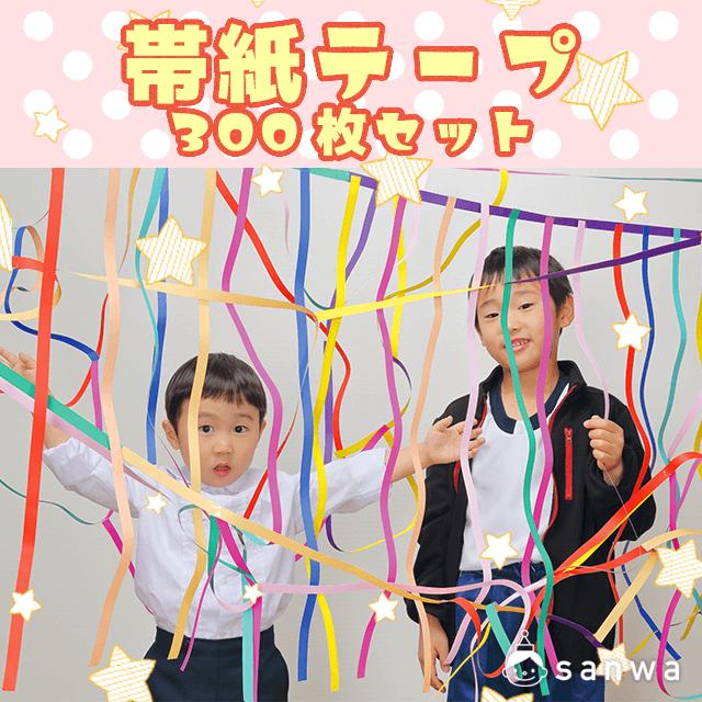【工作素材】帯紙テープ 300枚セット サムネイル