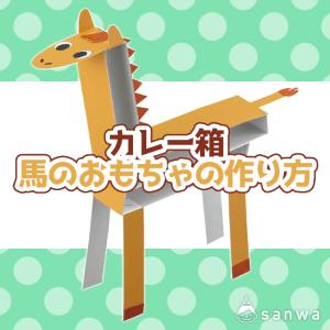 カレー箱 馬のおもちゃの作り方
