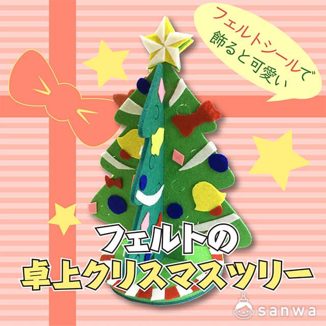【組立簡単】フェルトの卓上クリスマスツリー