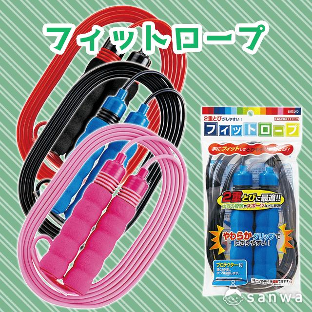 【縄跳び】フィットロープ サムネイル