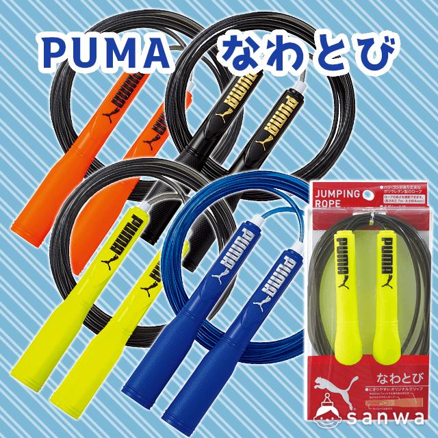 【縄跳び】PUMA なわとび サムネイル
