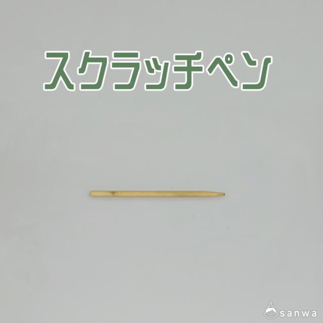 スクラッチペン サムネイル