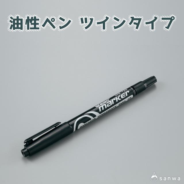 油性ペン ツインタイプ サムネイル
